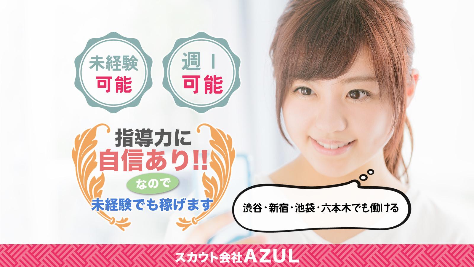 新宿渋谷スカウトマンのバイト求人 スカウト会社AZUL